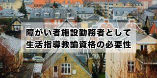 ノーマライゼーション 記事 2 アイキャッチ