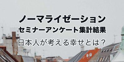 ノーマライゼーション アンケート 結果 記事 アイキャッチ